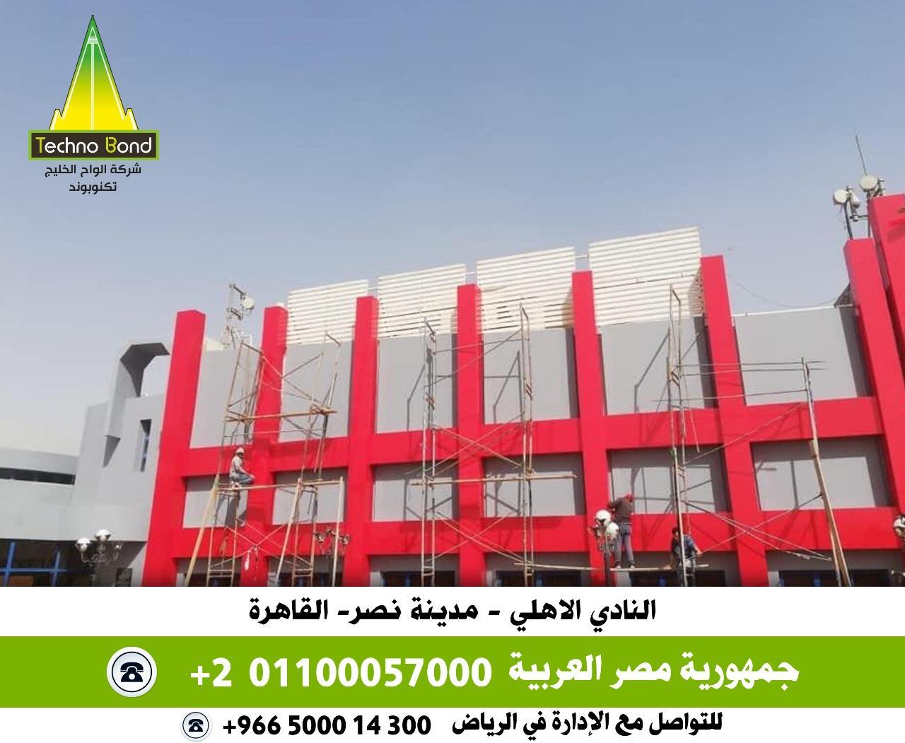 سعر الكلادينج | سعر المتر كلادينج | سعر متر الكلادينج في السعودية 165222583