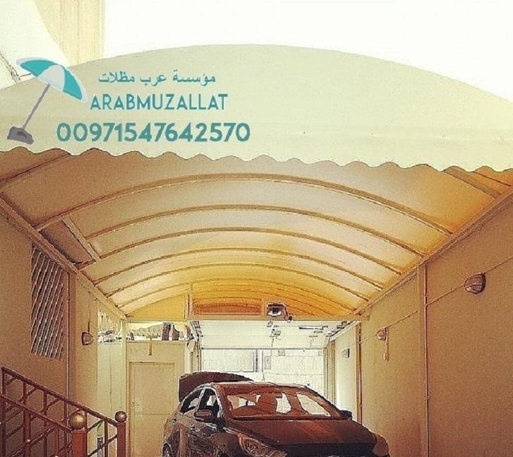 سواتر ومظلات في الإمارات بيوت شعر دبي 00971547642570 230308823