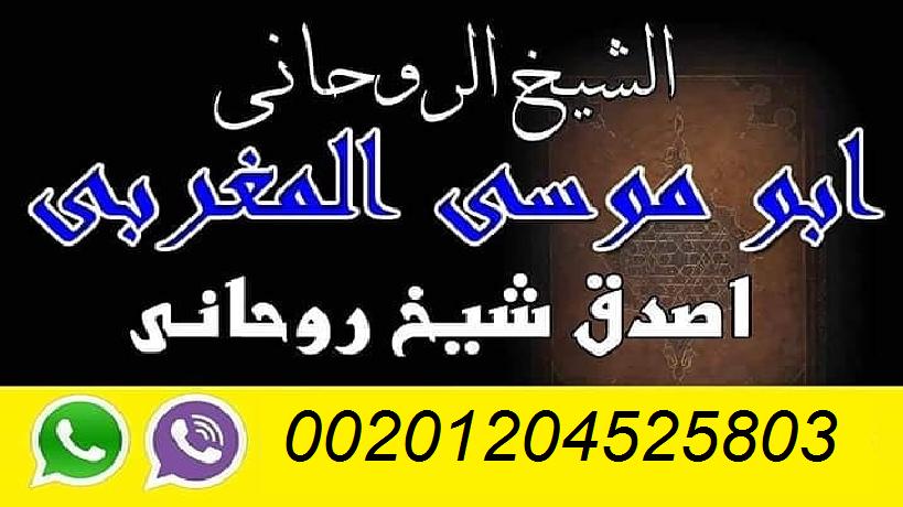 الحبيب للزواج 00201204525803