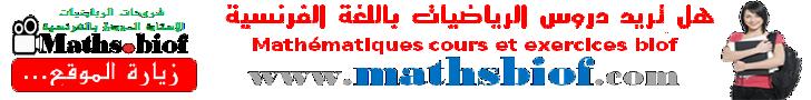 اضغط الان لزيارة موقع الرياضيات بالفرنسية