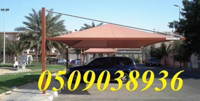 مظلات مواقف سيارات 0509038936 692477964.jpg