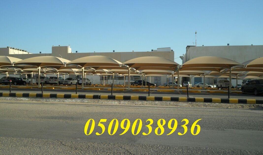 مظلات مواقف سيارات 0509038936 774922899.jpg
