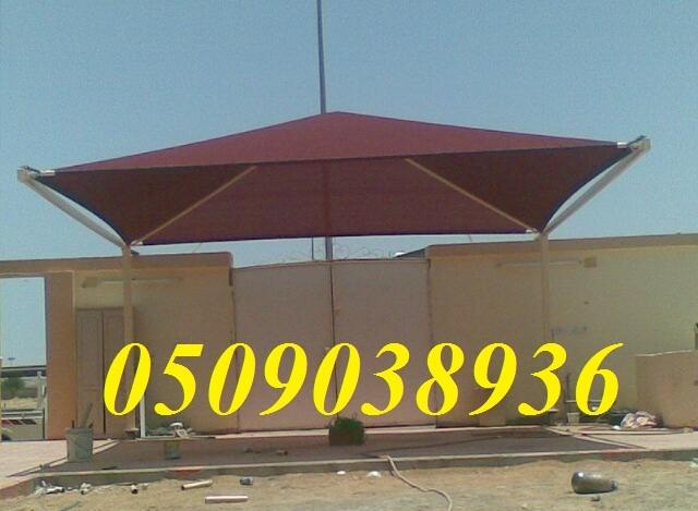 مظلات مواقف سيارات 0509038936 894014259.jpg