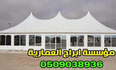 المنازل والاستراحات والرحلات 0509038936