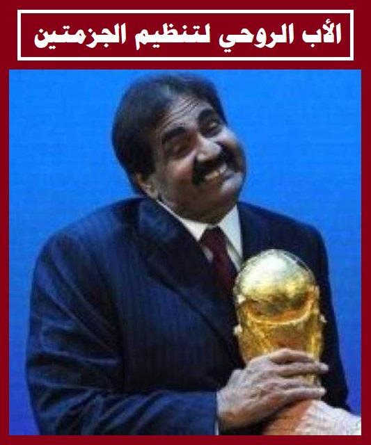 رد: شعار مونديال قطر ٢٠٢٢