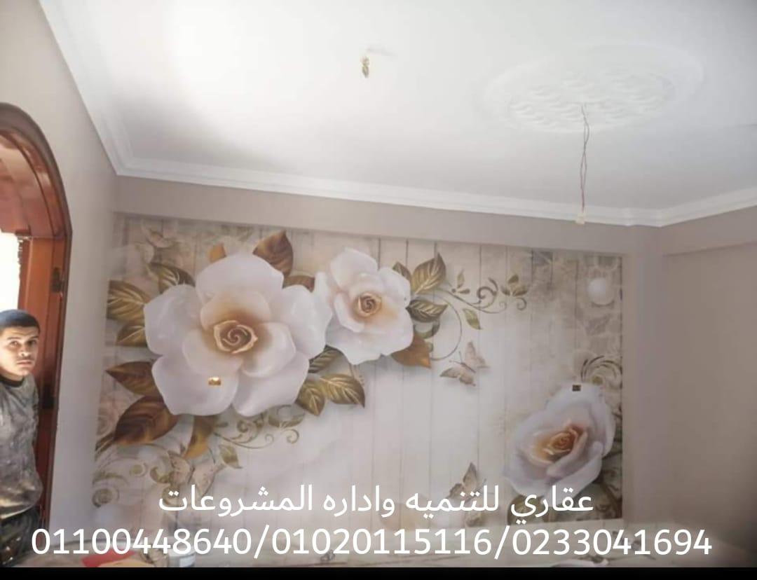 اسعار التشطيبات بالمتر (شركة عقارى 0233041694 ) 799167143