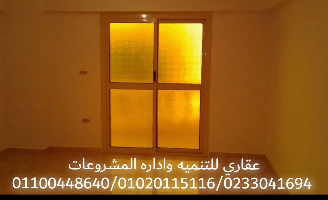 اسعار التشطيبات بالمتر (شركة عقارى 0233041694 ) 826746161