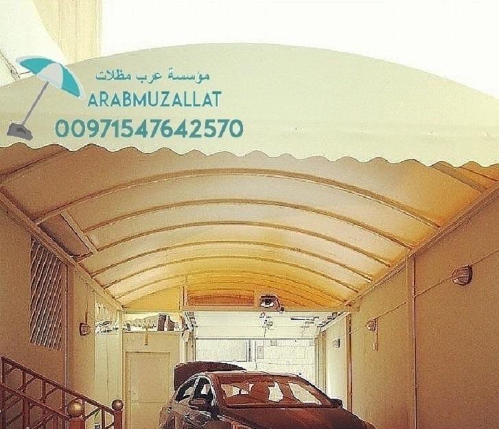 مظلات سيارات للبيع في دبي 00971547642570 226545857