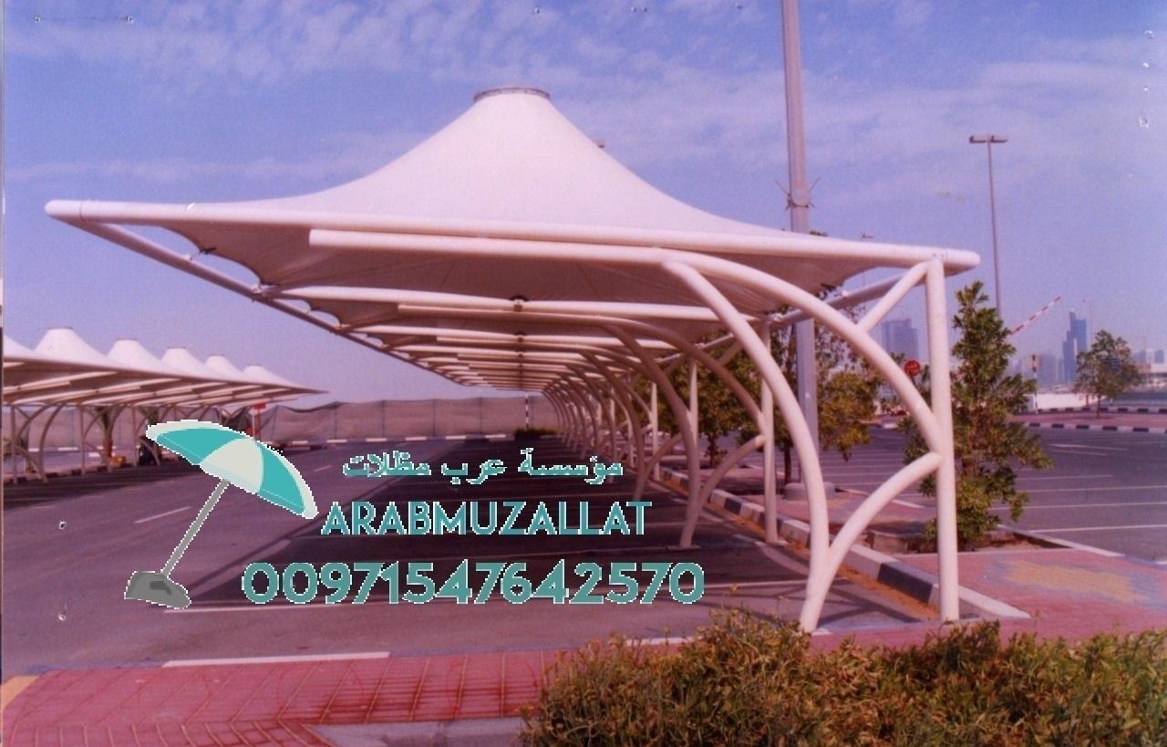 مظلات سيارات للبيع في دبي 00971547642570 234814170