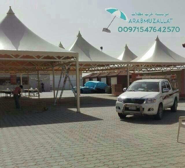 مظلات سيارات للبيع في دبي 00971547642570 998895122