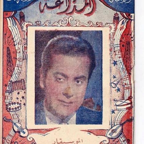 صورة الموسيقار على غلاف كتاب الاغاني المذاعة 116732447
