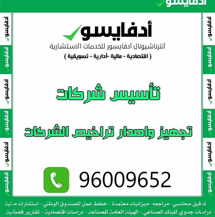افضل مكتب دراسة جدوى في الكويت