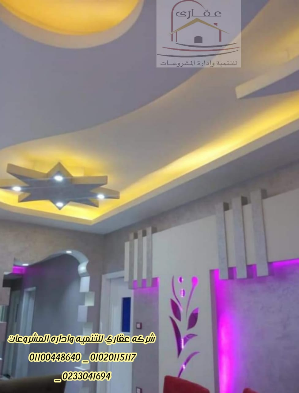 شركة تشطيبات فى القاهرة - شركة تشطيبات ( شركة عقارى 01020115117 ) 560293339