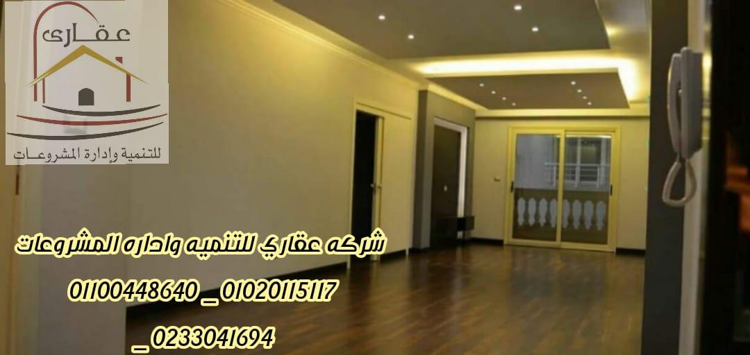شركة تشطيبات فى القاهرة - شركة تشطيبات ( شركة عقارى 01020115117 ) 583642928