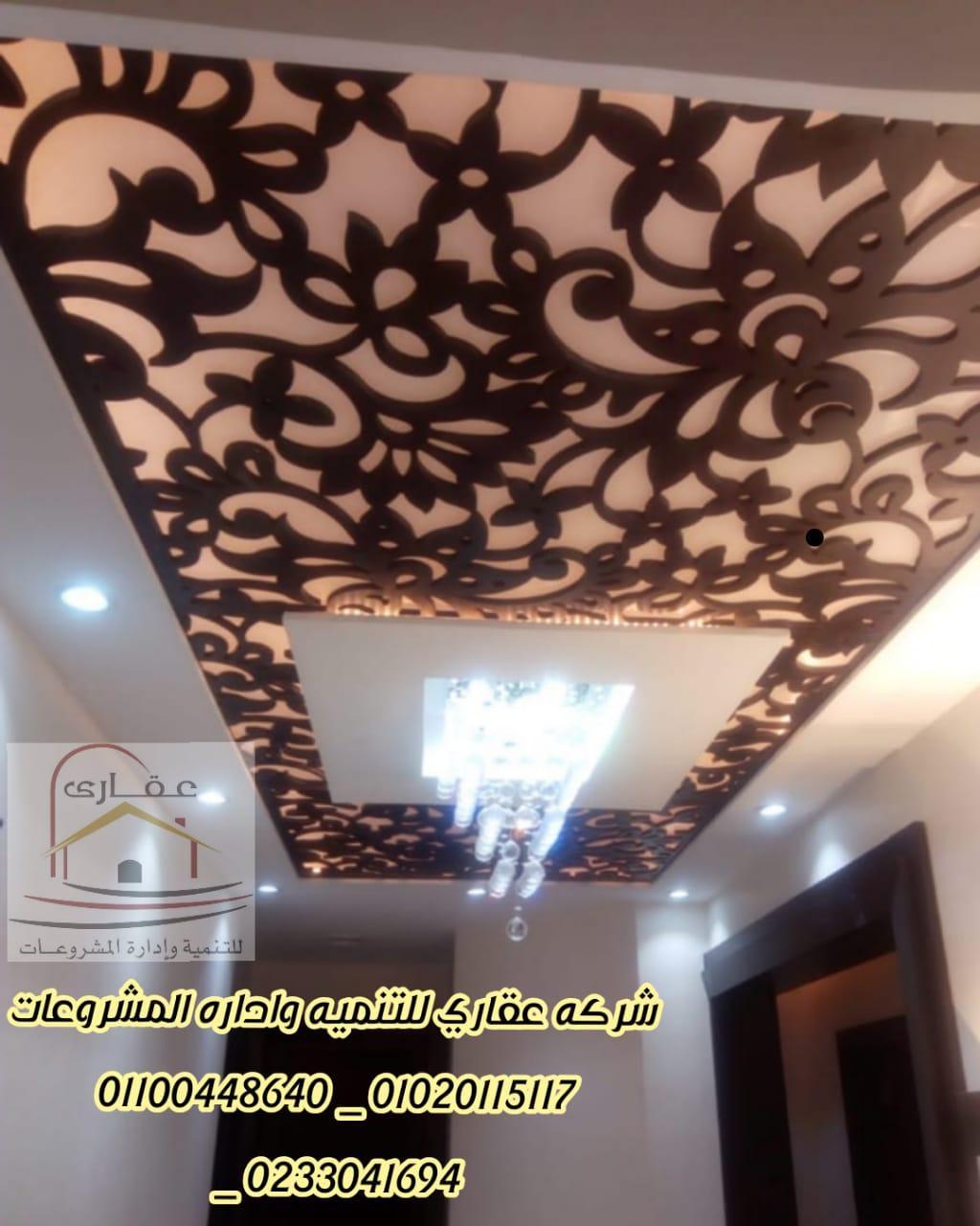 شركة تشطيبات فى القاهرة - شركة تشطيبات ( شركة عقارى 01020115117 ) 601049078