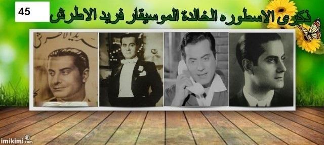 ذكرى الموسيقار ال45 في بيت السحيمي القاهرة 963429181