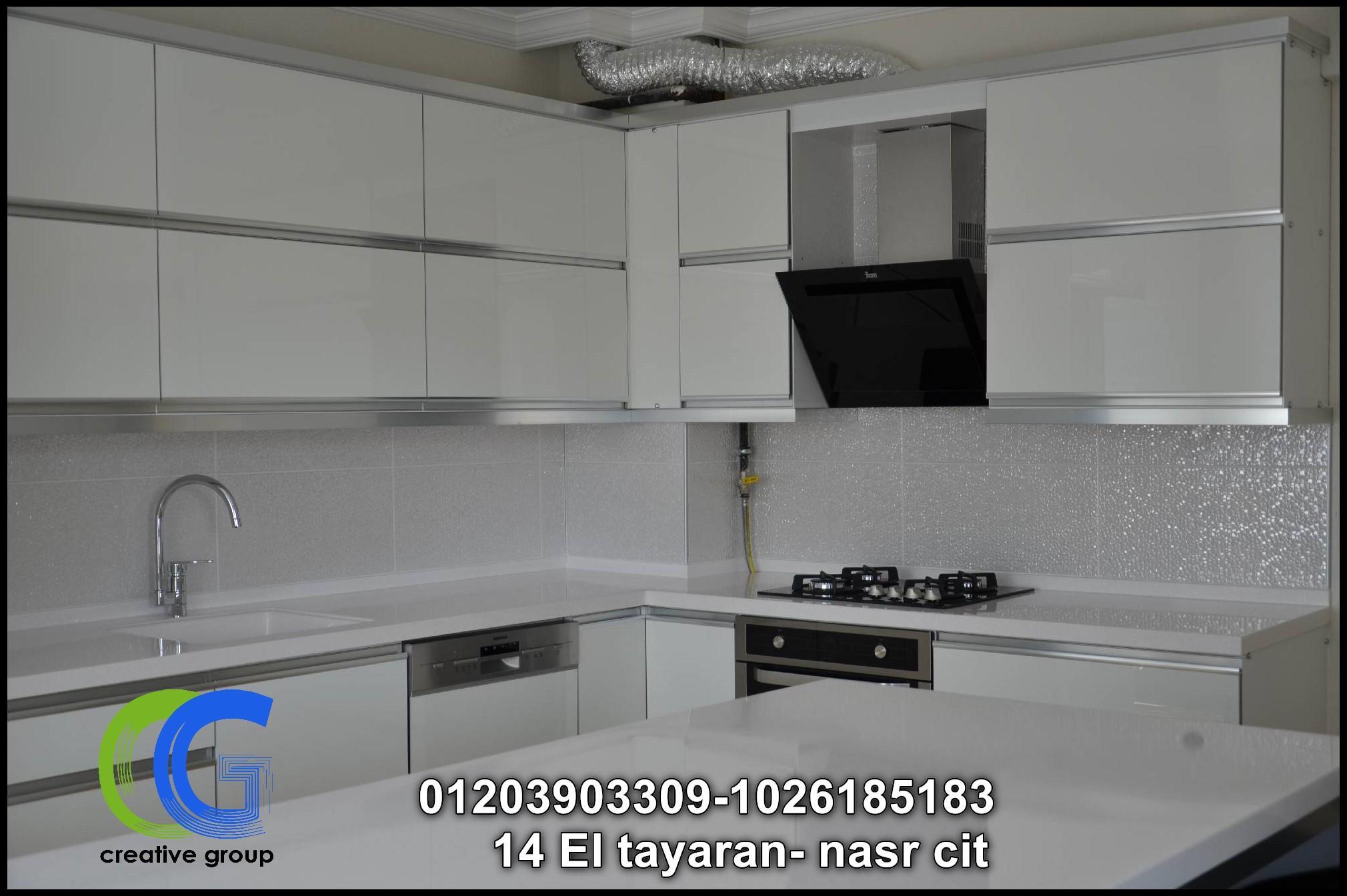 افضل مطبخ قوائم زان – كرياتف جروب   ( للاتصال  01026185183) 647226313