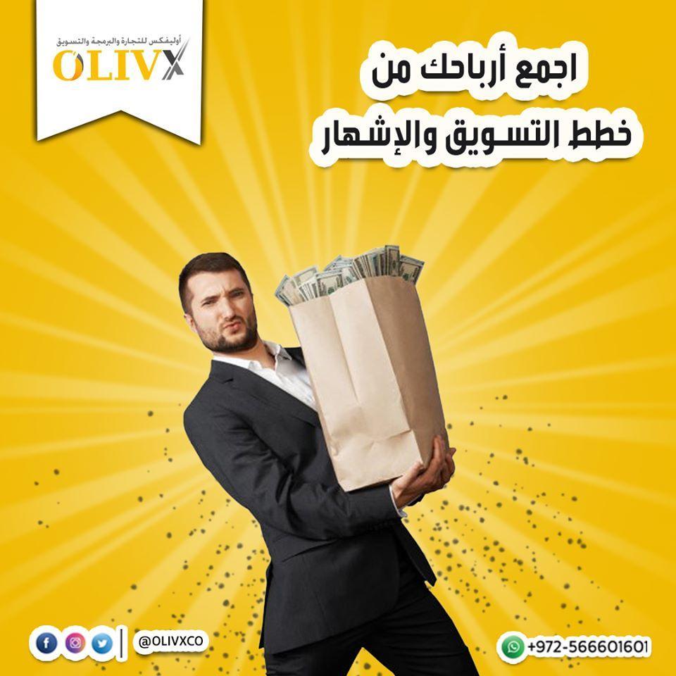 التسويق الاحترافي مع اوليفكس www.olivx.com/ 726409817