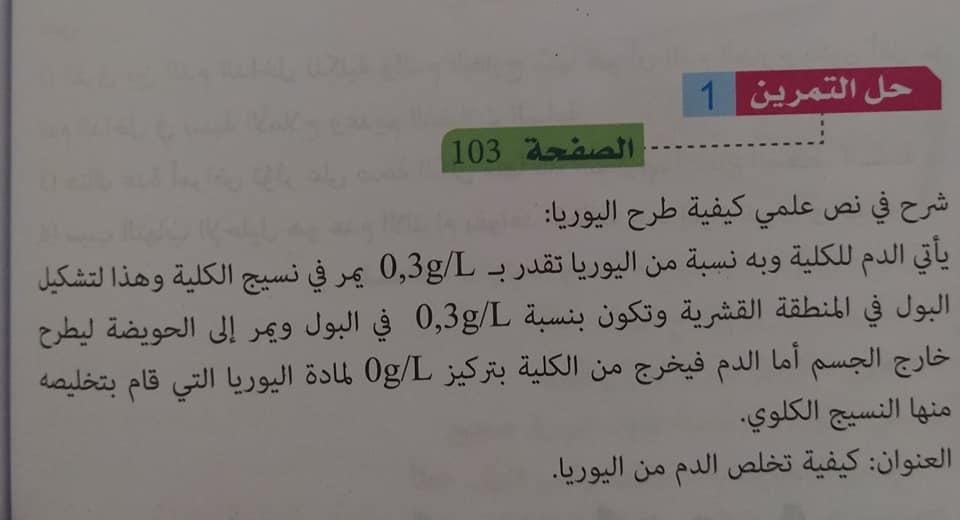 حل تمرين 1 صفحة 103 علوم طبيعية للسنة الأولى متوسط الجيل الثاني