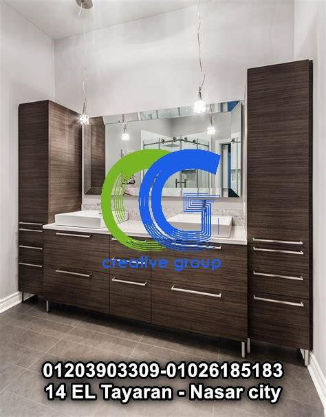معرض وحدات حمام خشب – كرياتف جروب – 01203903309   530401597