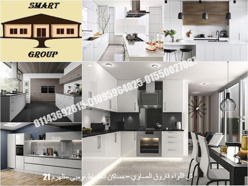 اسعار المطابخ في مصر (سمارت هوم جروب للمطابخ والاثاث الحديث 01095964025)