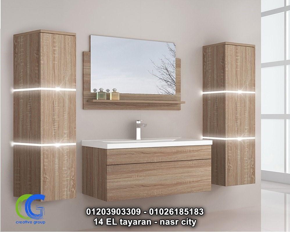 معرض وحدات حمام بولى لاك– تصميمات مميزة – كرياتف جروب – 01203903309 744126050