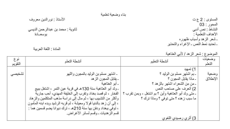 من شعر الزهد 2 ثانوي علمي