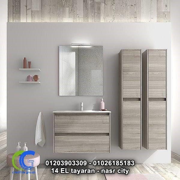معرض وحدات حمام خشب– تصميمات مميزة – كرياتف جروب – 01203903309 227842098