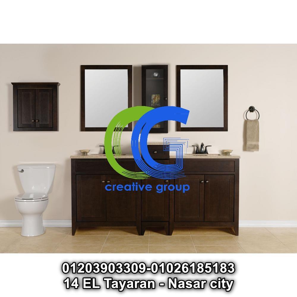 معرض وحدات حمام اكريلك – كرياتف جروب –01203903309   369221838