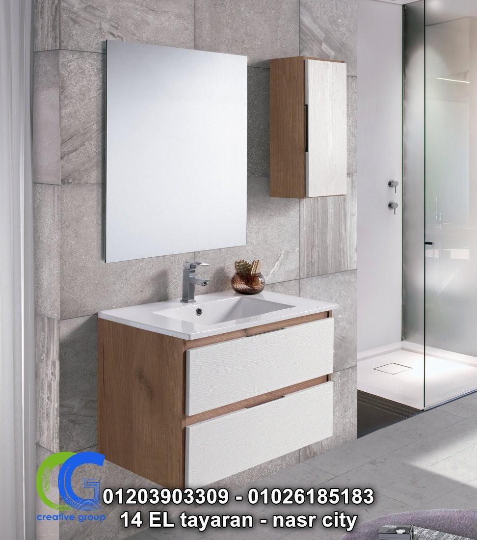 معرض وحدات حمام بى فى سى – كرياتف جروب –01203903309  856546675