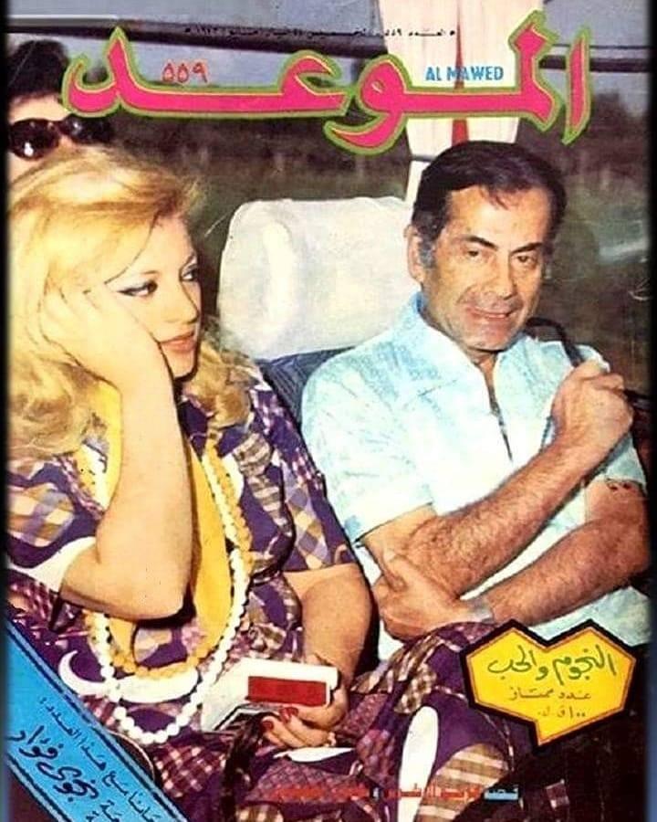 صورة الموسيقار وسلوى القدسي على غلاف مجلة الموعد 424173497